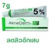 AkneDerm BP 5% 7G ละลายหัวสิว ลดสิวอุดตันและสิวเสี้ยน ลดและป้องกันการเกิดสิว