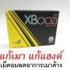 เม็ดอม XBoozi แก้อาการเมาค้าง แก้แฮงค์ เพียง 1 เม็ด รู้เรื่อง บรรจุ 1 เม็ดต่อกล่อง จำนวน 1 กล่องใหญ่มี 12 กล่องเล็ก