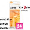 Cica-Care 6x12cm (mediun size) แผ่น เจลซิลิโคนใส ลดรอยแผลเป็นนูนแดง รับรองผลทางการแพทย์จากประเทศอังกฤษ ( CicaCare, Cica care )