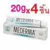 Mederma เจลลดรอยแผลเป็นอย่างดี จากเยอรมันนี 20 กรัม X 4ชิ้น ส่งฟรีEMS ราคาถูกสุดคุ้ม สำเนา