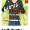 E-books Baddie Return ล่าหัวใจผู้ชายเฮงซวย / BabyLinLin