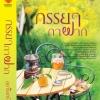 E-book ภรรยากาฝาก / อุมารินทร์ Bestseller