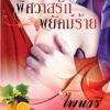 E-book พิศวาสรักพยัคฆ์ร้าย / ไพนารี Bestseller