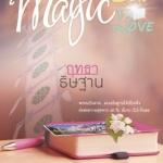 Shayna E-book