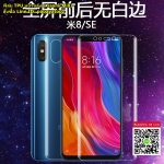 ฟิล์มหน้าหลัง TPU Flim (Xiaomi Mi8)