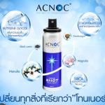 Acnoc Acne Shot Toner Spray 50ml โทนเนอร์สเปรย์ ช่วยป้องกันการเกิดสิว และปกป้องผิวหน้าจากแบคทีเรียได้อย่างมีประสิทธิภาพ พร้อมเพิ่มความชุ่มชื้นให้กับผิวได้อย่างล้ำลึก