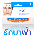 Vincere Anti-Melasma Cream 15g รักษาฝ้า หน้าเนียนสวย ครีมทาฝ้าวินเซเร่ แอนตี้ เมลาสมาด้วยนวัตกรรมล่าสุดเพื่อการดูแลปัญหาฝ้าที่ต้นเหตุอย่างแท้จริง ปลอดภัย
