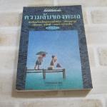 รวมบทกวี ความลับของทะเล พิมพ์ครั้งที่ 3 นักเรียนโรงเรียนประถมไห่ป่าว เรื่องและรูป เรืองรอง รุ่งรัศมี แปลจากภาษาจีน