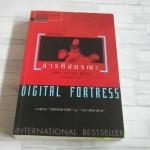 ล่ารหัสมรณะ (Digital Fortress) พิมพ์ครั้งที่ 9 แดน บราวน์ เขียน แบล็คโอลีฟ แปล