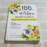 100 วิธีทำให้คนยอมทำงานให้เราด้วยความเต็มใจและมีแรงจูงใจที่ดี (100 Ways to Motivate Others) พิมพ์ครั้งที่ 13 Steve Chandler เขียน สุดาวรรณ อริยะทรัพย์ แปล