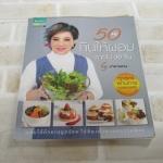 50 เมนูกินให้ผอมภายใน 30 วัน by มาดามตวง