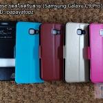 Flip Case รูดสไลด์รับสาย (Samsung Galaxy C9 Pro)