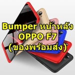 Bumper Case 2 in 1 (OPPO F7)