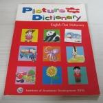 พจนานุกรมภาพ อังกฤษ-ไทย (Picture Dictionary English-Thai Dictionary)