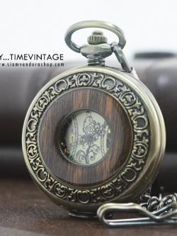 นาฬิกาพกไขลานหน้าปัดกลไก ดีไซด์Retro Bronze Wood Design(พร้อมส่ง)