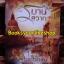 วิมานสวาท / ใบบัว,baiboau ,ญาณกวี หนังสือใหม่ทำมือ thumbnail 1