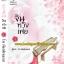 เปิดจอง จินหวังเฟย เล่ม 1 / โม พิมพ์พลอย หนังสือใหม่ จีนโบราณ ( เข้า พย ) thumbnail 1