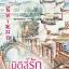 เปิดจองส่งฟรี มิติลี้รัก / ซินเหมย ใหม่ทำมือ นิยายจีนโบราณ สนุกคะ ( เข้า ปลายกค ) thumbnail 1