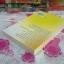 สาวเนื้อทอง / นลิน บุษกร(จามรี พรรณชมพู) หนังสือใหม่ +ส่งฟรี thumbnail 4