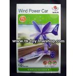 รถพลังงานลม WIND POWER CAR (D.I.Y.)