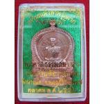 เหรียญนั่งพานรุ่นแรก พ่อท่านเชื่อง รุ่นไตรบารมี เนื้อทองแดงผิวไฟ วัดบางบ่อ จ.นครศรีธรรมราช พร้อมกล่องเดิมค่ะ