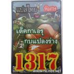 การ์ดยูกิแปลไทย เบอร์1317 เด็คกาเอรุกบแปลงร่าง