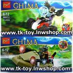 เลโก้ ชิม่า แพคคู่ 2 กล่อง
