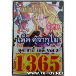 การ์ดยูกิ แปลไทย 1365 เด็ค คุจากุไม(ชุดฮาปี้เลดี้ Vol.2)