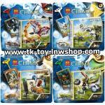 เลโก้ชิม่า+ฐาน CHIMA SET 4