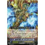 CARDFIGHT Vanguard BT06/S09 Healer of Fate, Egodiel SP Ver.jp