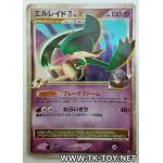 Holo Foil Gallade Lv X 009/018 1st Edition Rising Rivals Set Pokemon SP