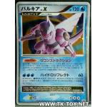 Pokemon PSA 10 GEM Palkia Lv. X Special Pack Japanese Promo Card 105/DP-P