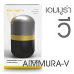 Aimmura V เอมมูร่า วี ถนอมสายตา 1 กระปุก