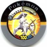 เหรียญโปเกมอน Pokemon Battrio Arceus