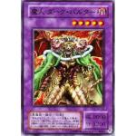 การ์ดยูกิ Dark Balter the Terrible SC-02 SUPER Rare FOIL