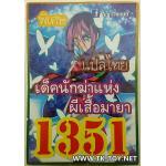 การ์ดยูกิแปลไทย เบอร์1351 เด็คนักฆ่าแห่งผีเสื้อมายา