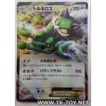 Pokemon Card BW Dark Rush Tornadus EX 062/069 R BW4 1st Japanese