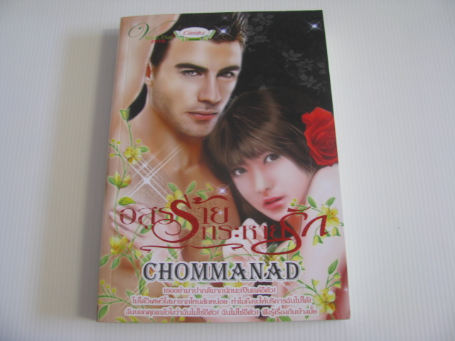 อสูรร้ายกระหายรัก Chommanad เขียน