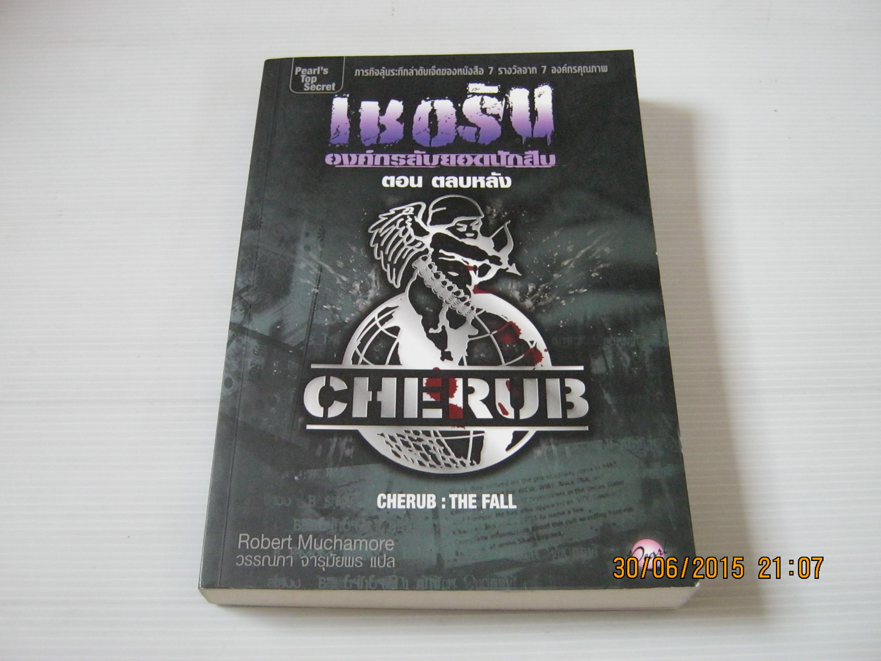 เชอรับ องค์การลับยอดนักสืบ ตอน ตลบหลัง (Cherub : The Fall) Robert Muchamore เขียน วรรณภา จารุมัยพร แปล