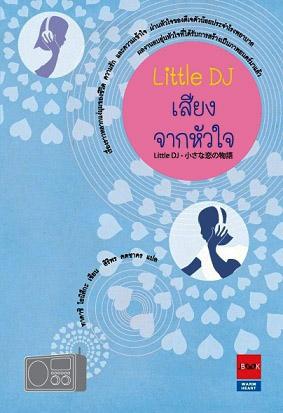 เสียงจากหัวใจ Little DJ / ทาดาชิ โอนิสึกะ / สิริพร คดชาคร