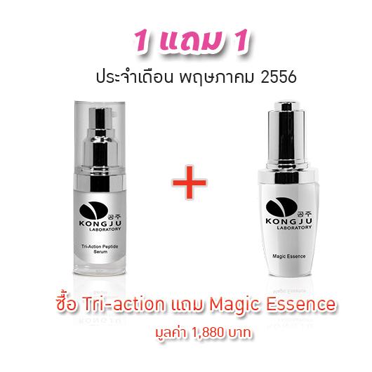 Promotion 05(04)ซื้อ TRI-ACTION PEPTIDE SERUM แถม MAGIC ESSENCE