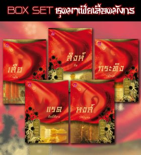 E-book / Boxset / ชุดมาเฟียเลือดมังกร / Shayna