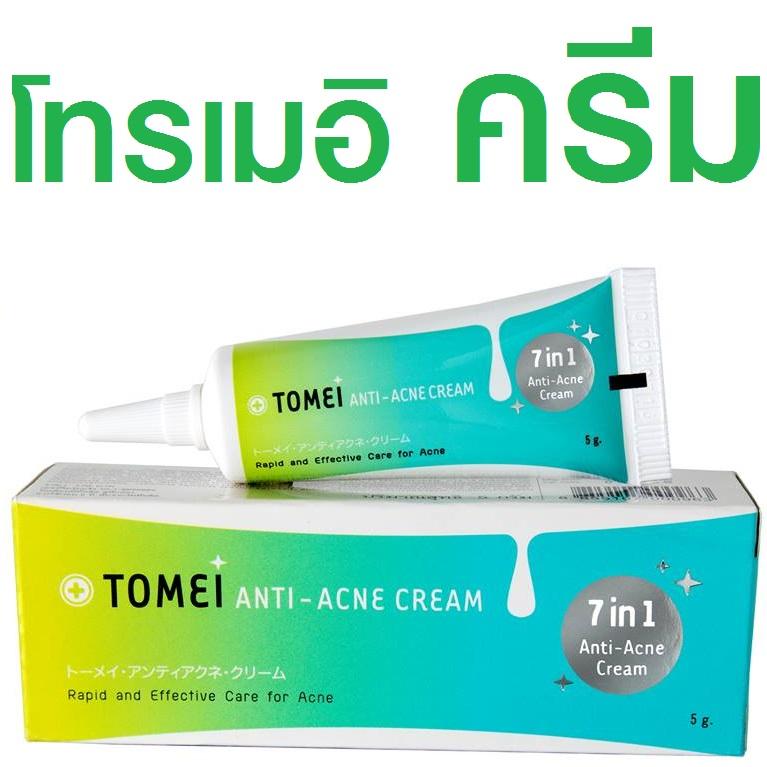 TOMEI ANTI-ACNE CREAM โทเมอิ แอนตี้-แอคเน่ ครีม สำเนา