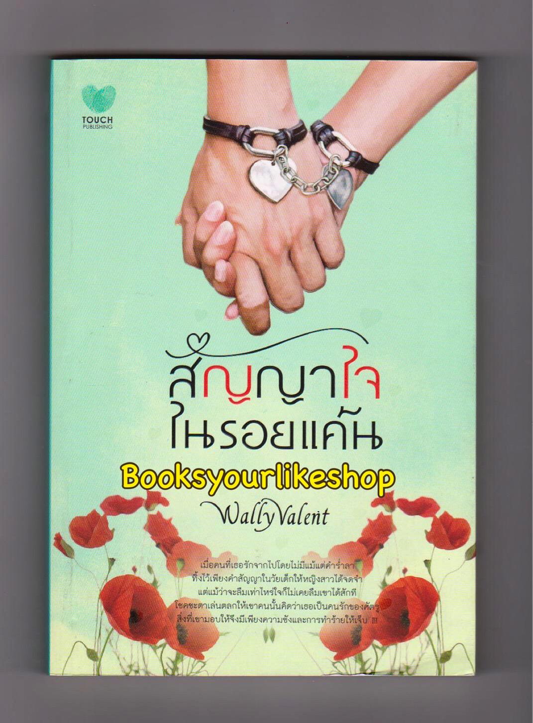 สัญญาใจในรอยแค้น / Wally Valent / สนพ. Touch Publications หนังสือใหม่