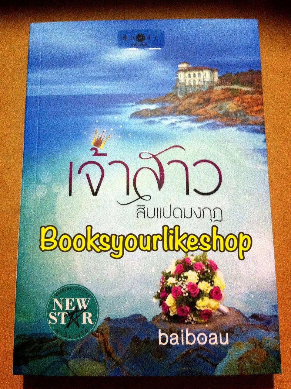 ส่งฟรี เจ้าสาวสิบแปดมงกุฏ / baiboau หนังสือใหม่ *** สนุกค่ะ ***