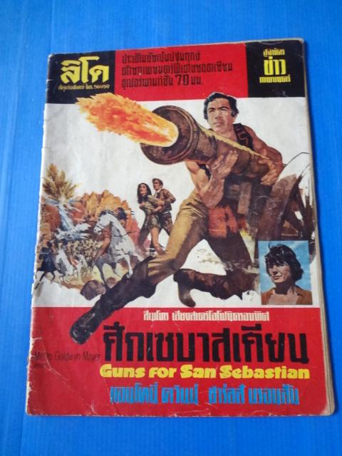 ลิโด สูจิบัตรข่าวภาพยนตร์ ฉบับปฐมฤกษ์ เรื่อง ศึกเซบาสเตียน