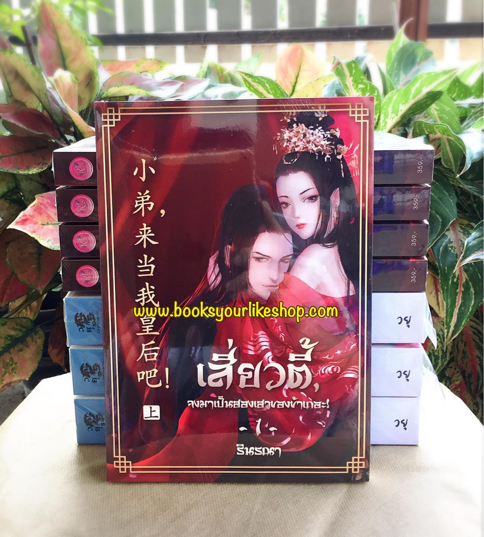 โปร ส่งฟรี เสี่ยวตี้จงมาเป็นฮองเฮาของข้าเถอะ! เล่ม 1 / รินรณา ใหม่ทำมือ นิยายจีน สนุกคะ