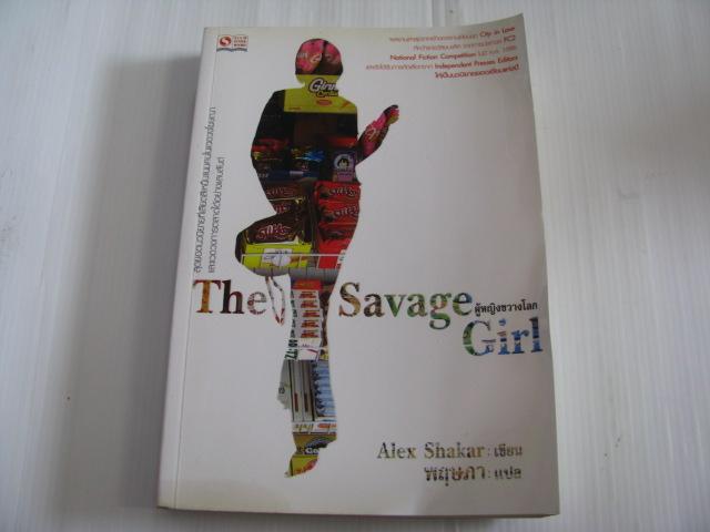 ผู้หญิงขวางโลก (The Savage Girl) Alex Shakar เขียน พฤษภา แปล