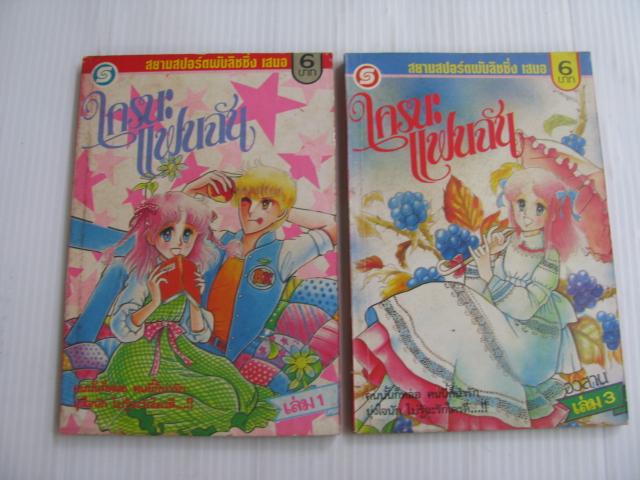 ใครนะแฟนฉัน ชุด เล่ม 1 และ เล่ม 3 (3 เล่มจบ)