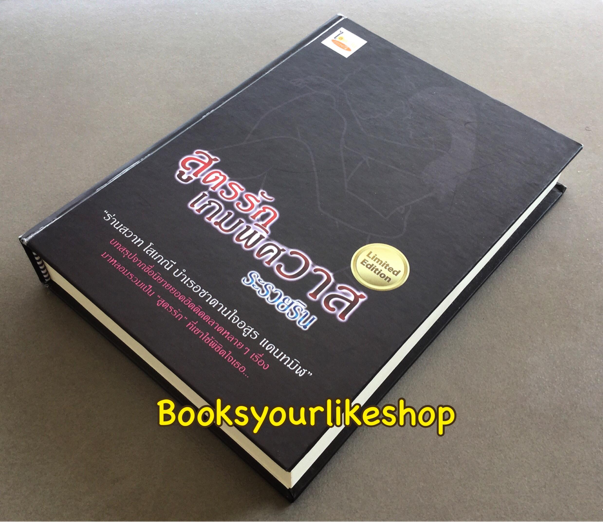 สูตรรักเกมพิศวาส ปกแข็ง Limited Edition / ไอตะวัน-ระรวยริน หนังสือใหม่ [ เดวิด & พิมพ์ผกา ]